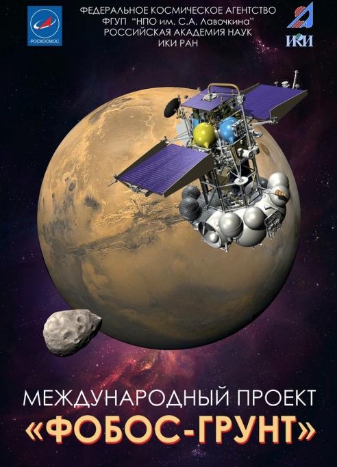 phobos-grunt-graphic-russia